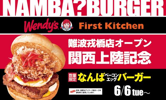 ウェンディーズとのコラボ店舗である「ファーストキッチン・ウェンディーズ」を6月6日より順次関西に出店いたします。また、関西初上陸を記念し、  6月6日関西1号