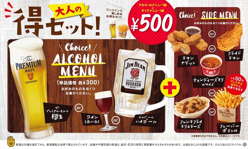 キッチン・ウェンディーズ」の300円アルコールメニュー販売店舗\u203bにおいて、500円でアルコールドリンクとサイドの商品を1品ずつ選べる『大人の得 セット』の提供を